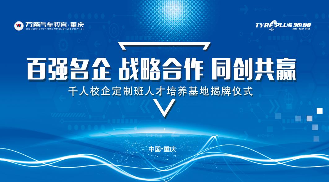 驰加(上海)万通汽车教育千人校企定制班人才培养基地正式揭牌