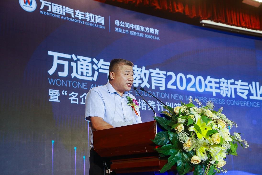 中国东方教育汽车第一事业部总经理 陶青致辞.jpg