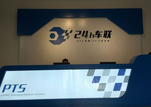 24h车联-招聘机电维修技师 薪资6000元