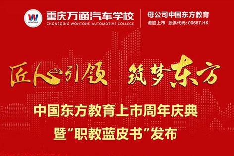 中国东方教育上市周年庆暨2020职业技能教育发展蓝皮书发布