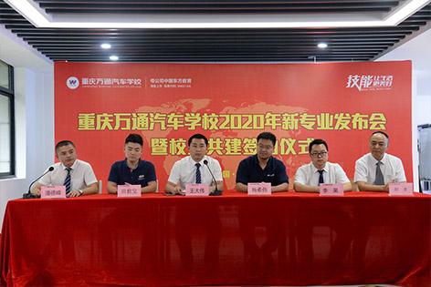 重庆万通2020年新专业发布暨校企共建签约仪式隆重举行
