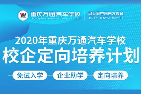 重庆万通 2020年秋招校企定向培养计划火热出炉
