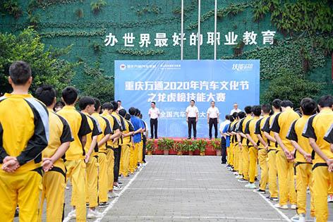 """汽车文化节丨第十届""""万通杯""""全国技能大赛重庆赛区入围名单公布"""
