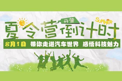 招募令丨重庆万通第一期暑期夏令营火热招募啦!