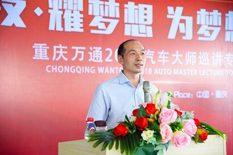 大咖来了!汽车行业专家赵林教授全国巡讲重庆站