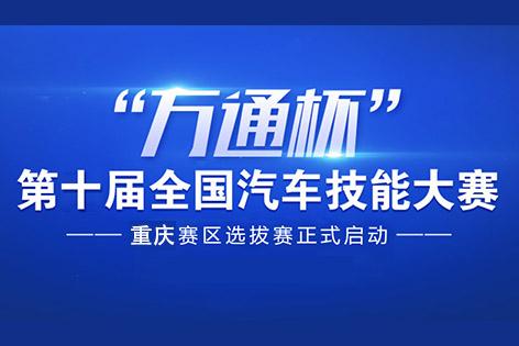 """厉兵秣马 重庆万通积极备战第十届""""万通杯""""总决赛"""