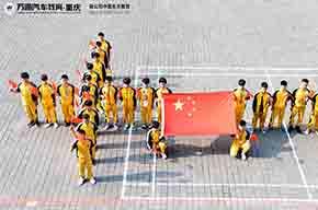 重庆万通祝祖国生日快乐