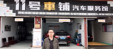 创办11号车铺汽车服务馆