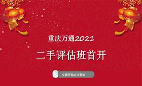 招生动态 | 2021好消息首放送,重庆万通汽车学校二手车评估班火热招生中