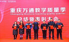 学校新闻 | 重庆万通教学质量季总结暨表彰大会圆满举行