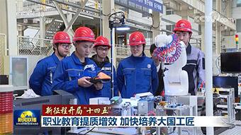 新闻联播:职业教育提质增效 加快培养大国工匠